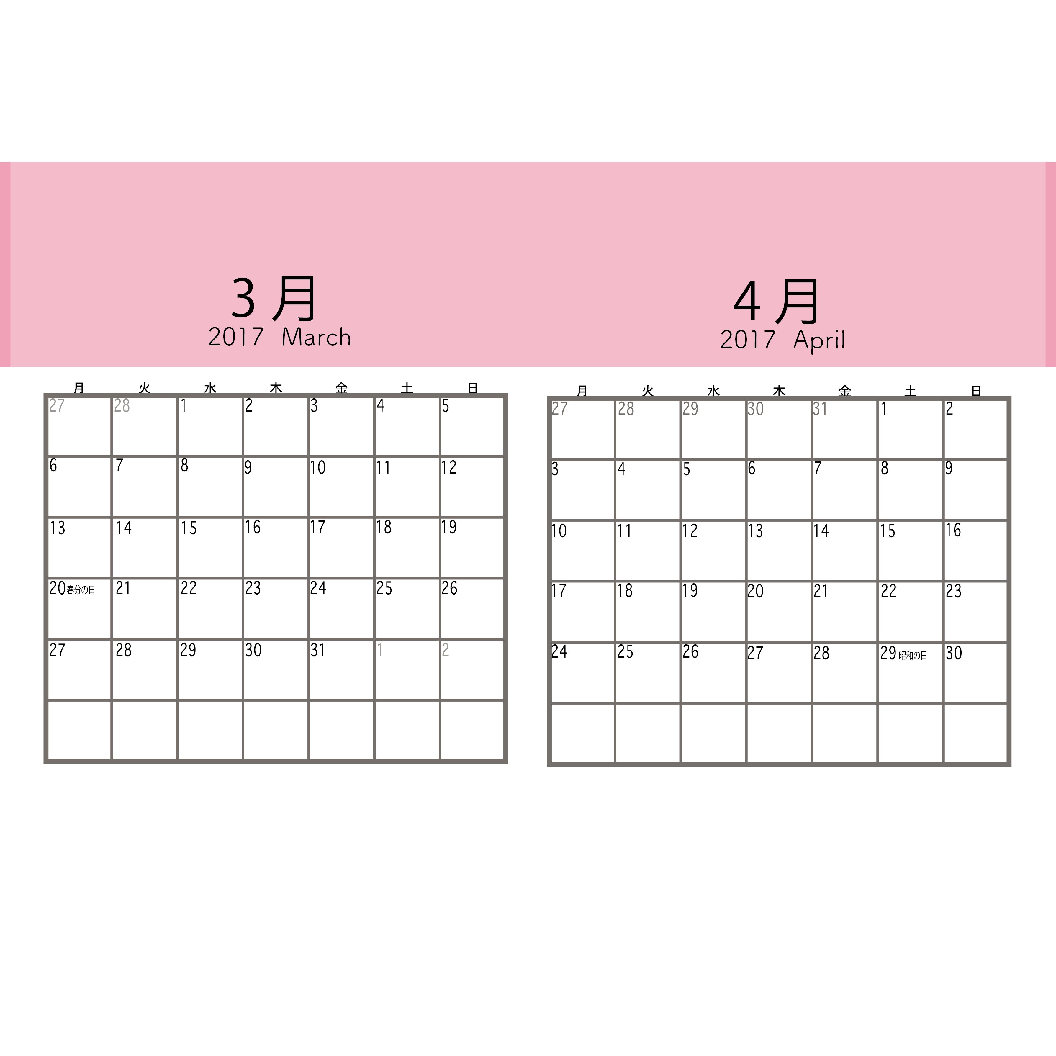 2017年 3月 4月カレンダーイラスト 2ヶ月分カレンダー 商用フリー 無料 のイラスト素材なら イラストマンション