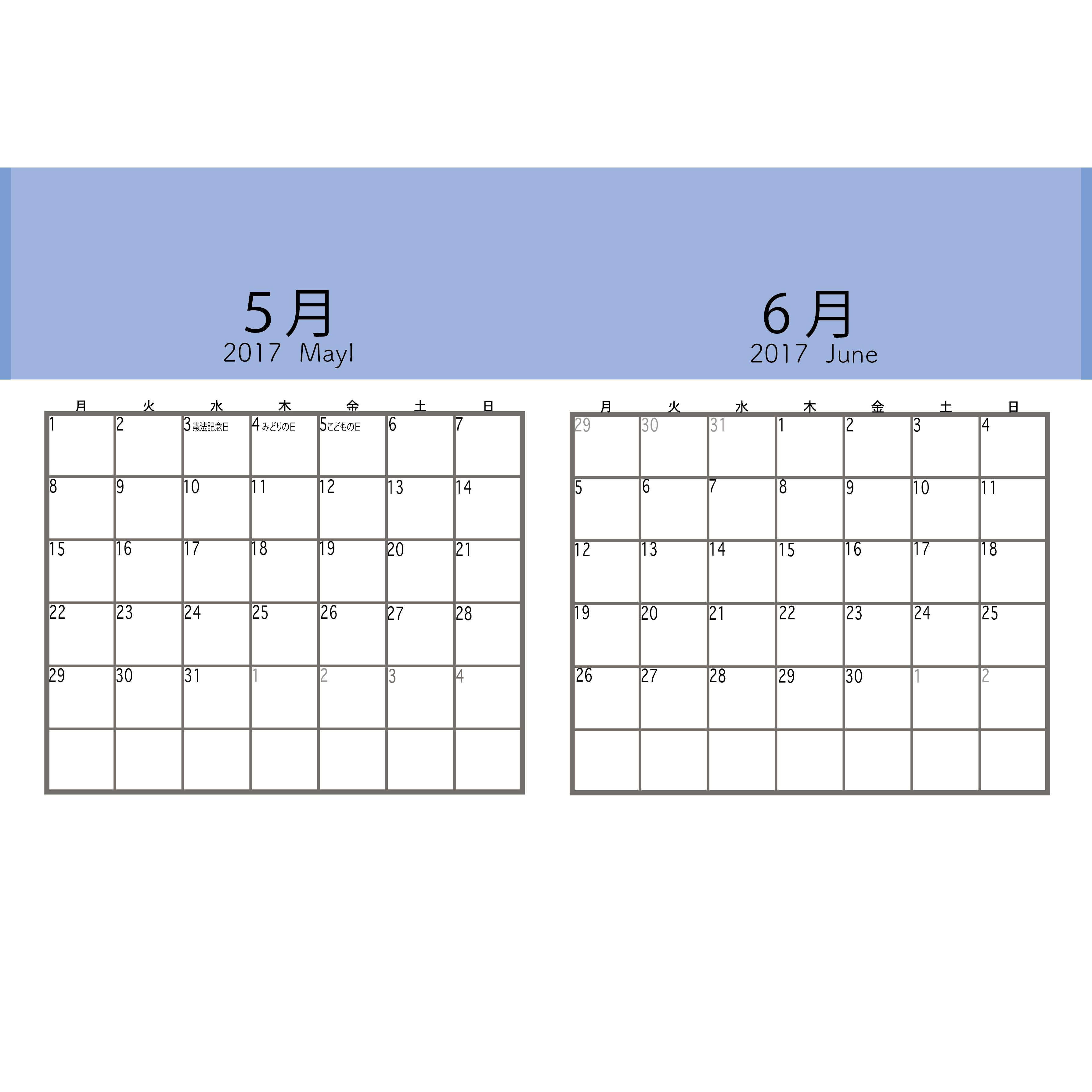 2017年 5月 6月カレンダーイラスト 2ヶ月分カレンダー 商用フリー 無料 のイラスト素材なら イラストマンション