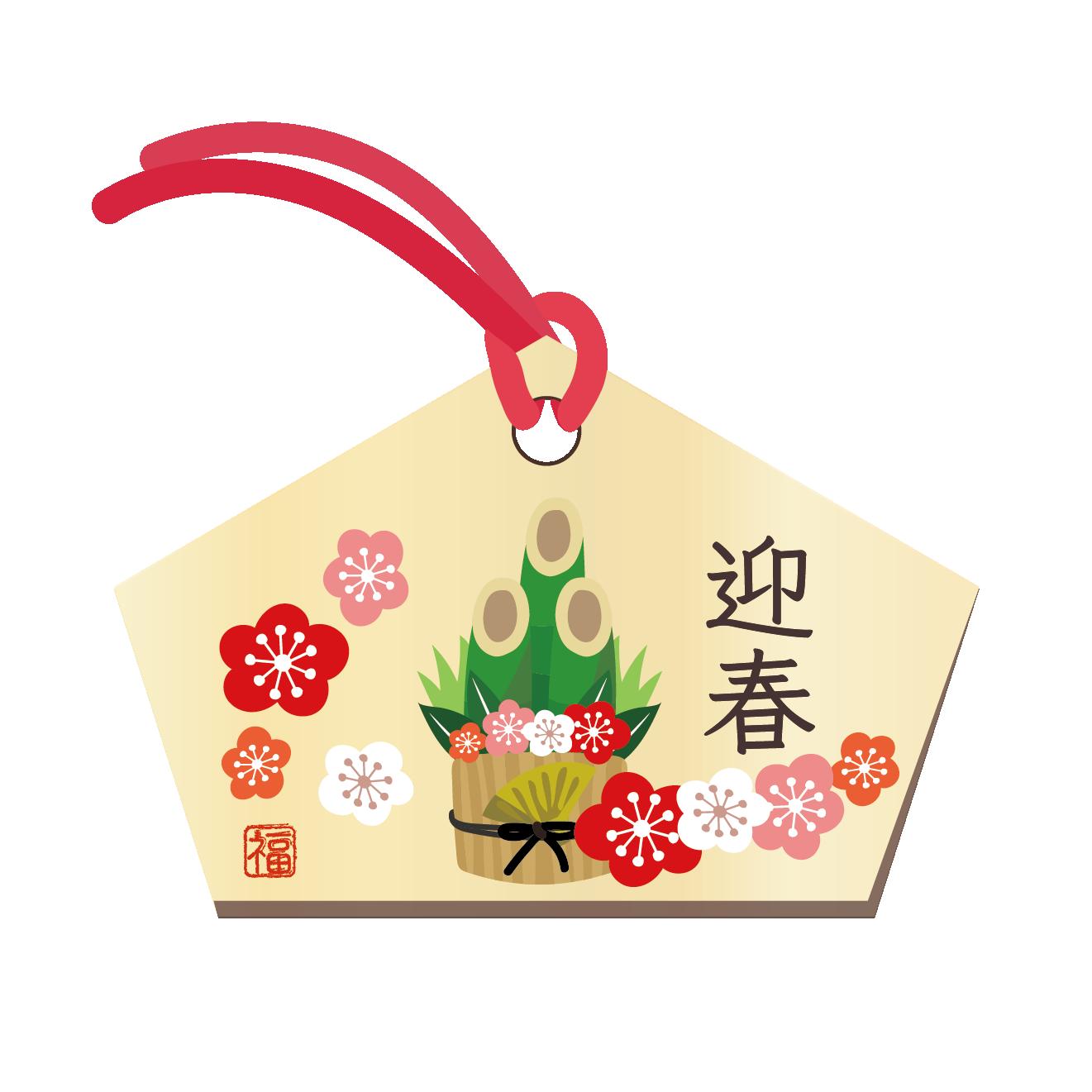 かわいい絵馬 正月の フリー イラスト門松に梅 商用フリー
