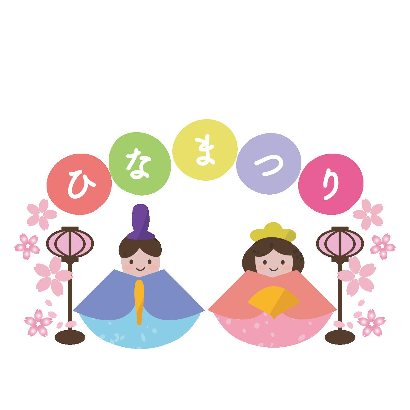 ひなまつり ロゴ文字 イラスト【ひな祭り】 | 商用フリー(無料)の