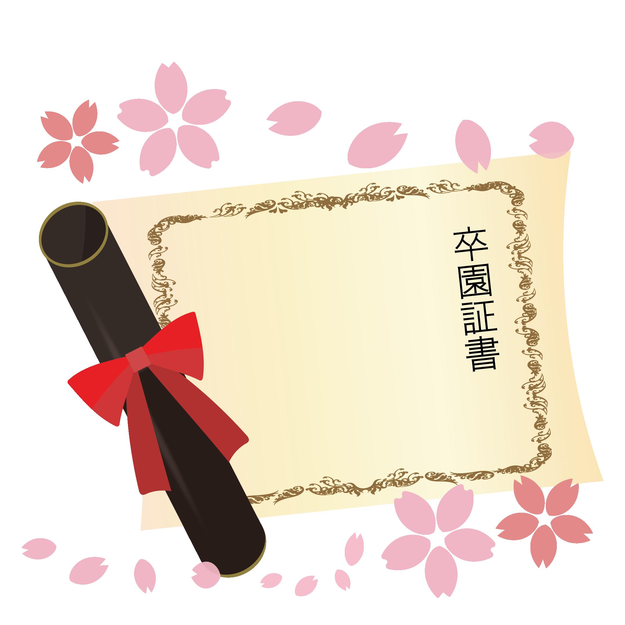 卒園証書の 無料フリーイラストかわいい桜を添えて 商用フリー