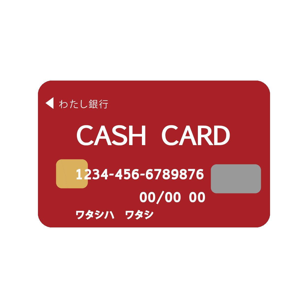 キャッシュカード銀行のカードのイラスト 商用フリー無料の