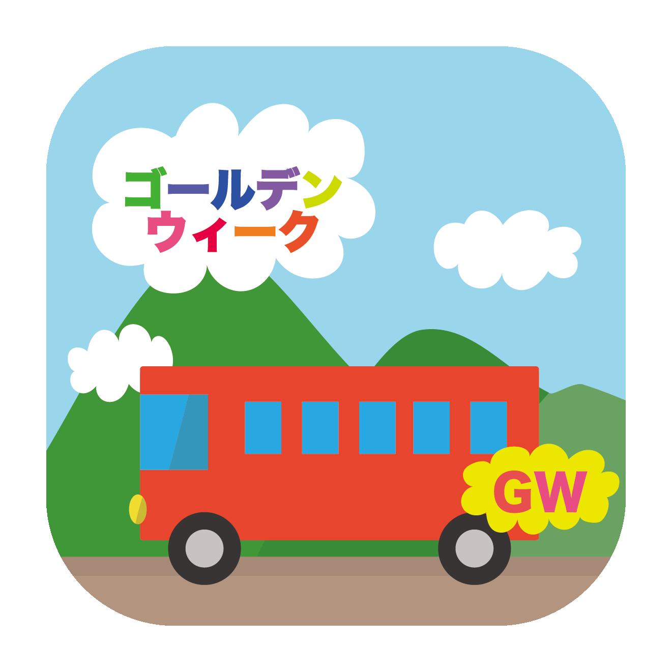 ゴールデンウィークは日帰りバスツアー!のイラスト | 商用フリー(無料