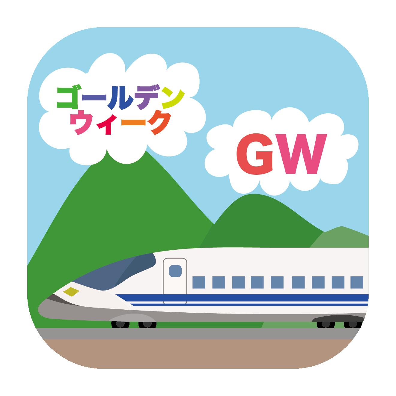 ゴールデンウィークは新幹線に乗って旅行r帰郷のイラスト 商用フリー