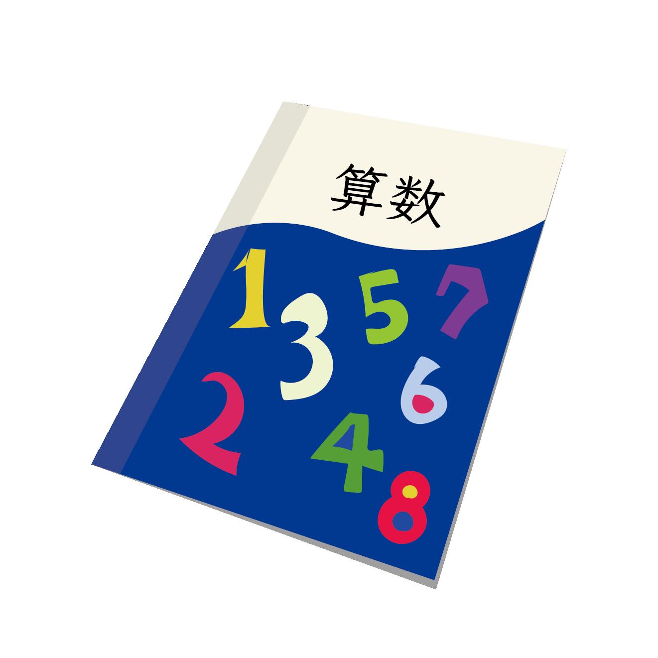 算数高学年用の教科書のイラスト 商用フリー無料のイラスト素材