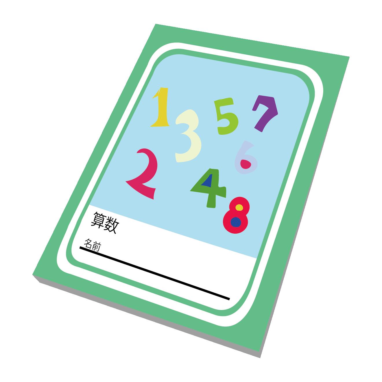 算数高学年用のノート学習帳のイラスト 商用フリー無料の