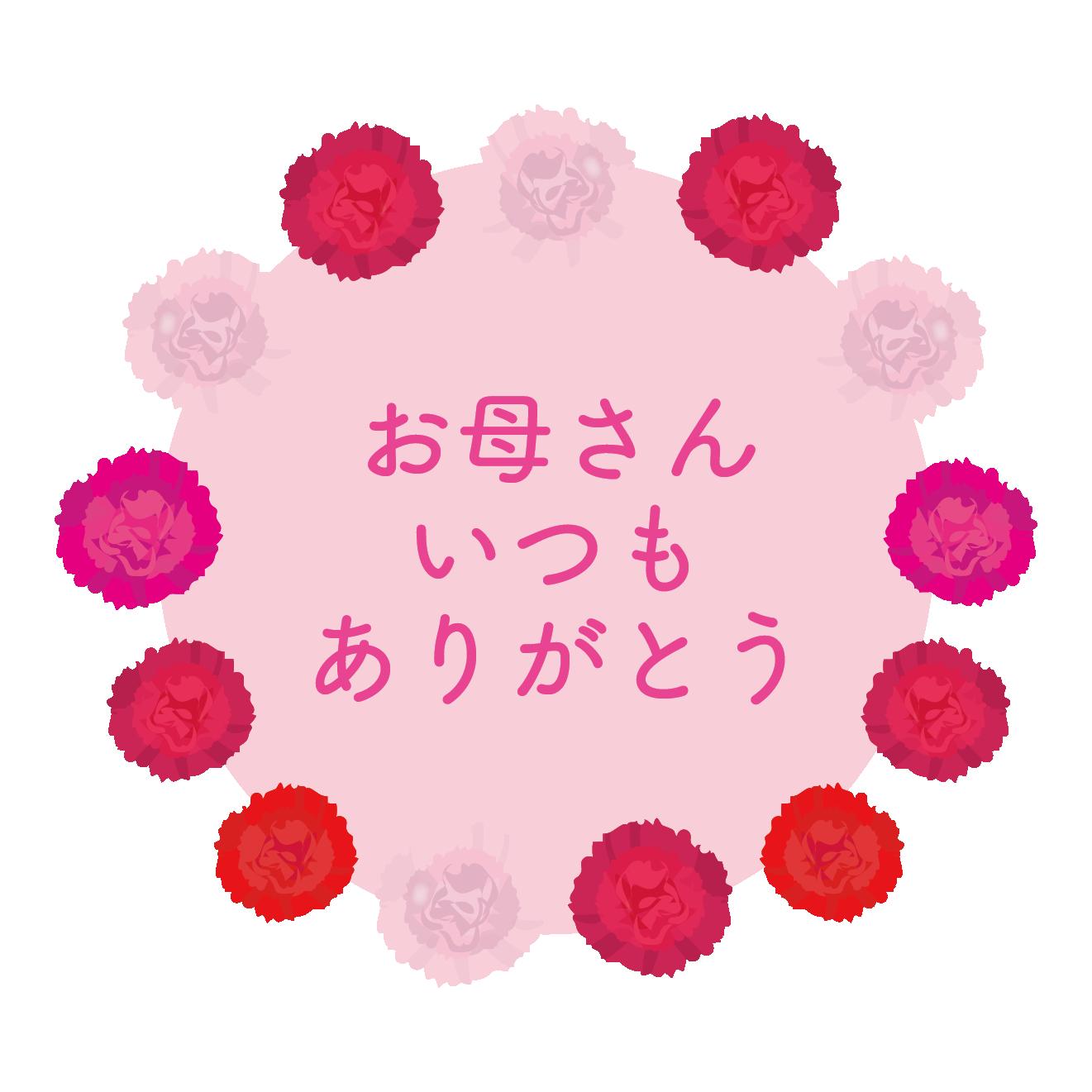 お母さん、いつもありがとう!ロゴ(文字)のイラスト【母の日
