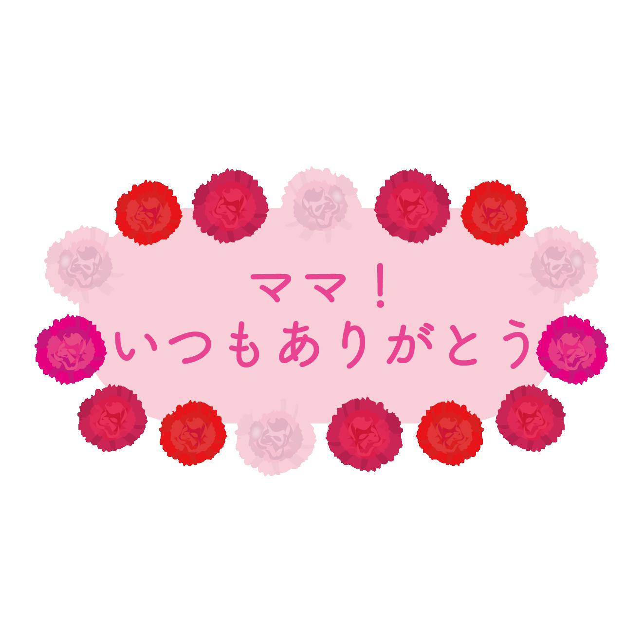 ママ!いつもありがとうのロゴ(文字)のイラスト【母の日】 | 商用