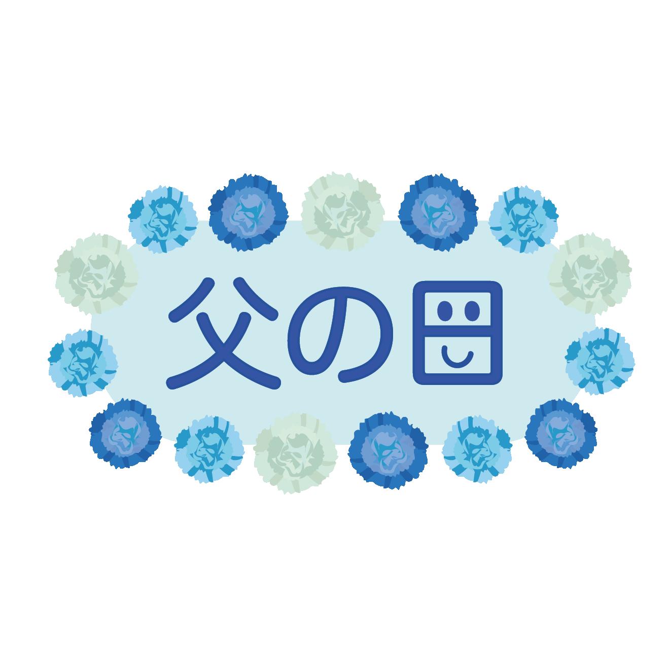 父の日の かわいいロゴ文字 イラスト | 商用フリー(無料)のイラスト
