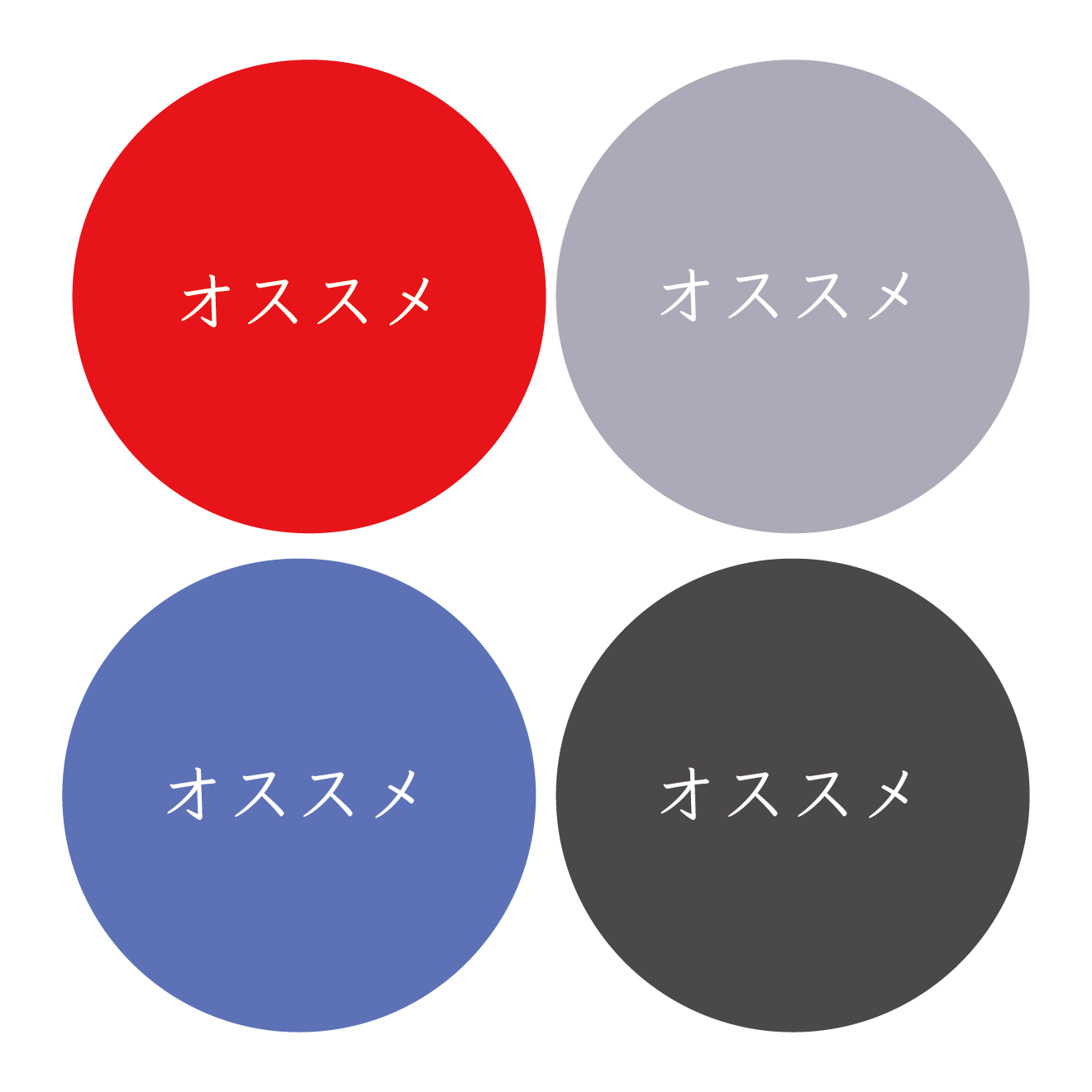 丸型 オススメ タグマーク4色 イラスト   商用フリー(無料)のイラスト