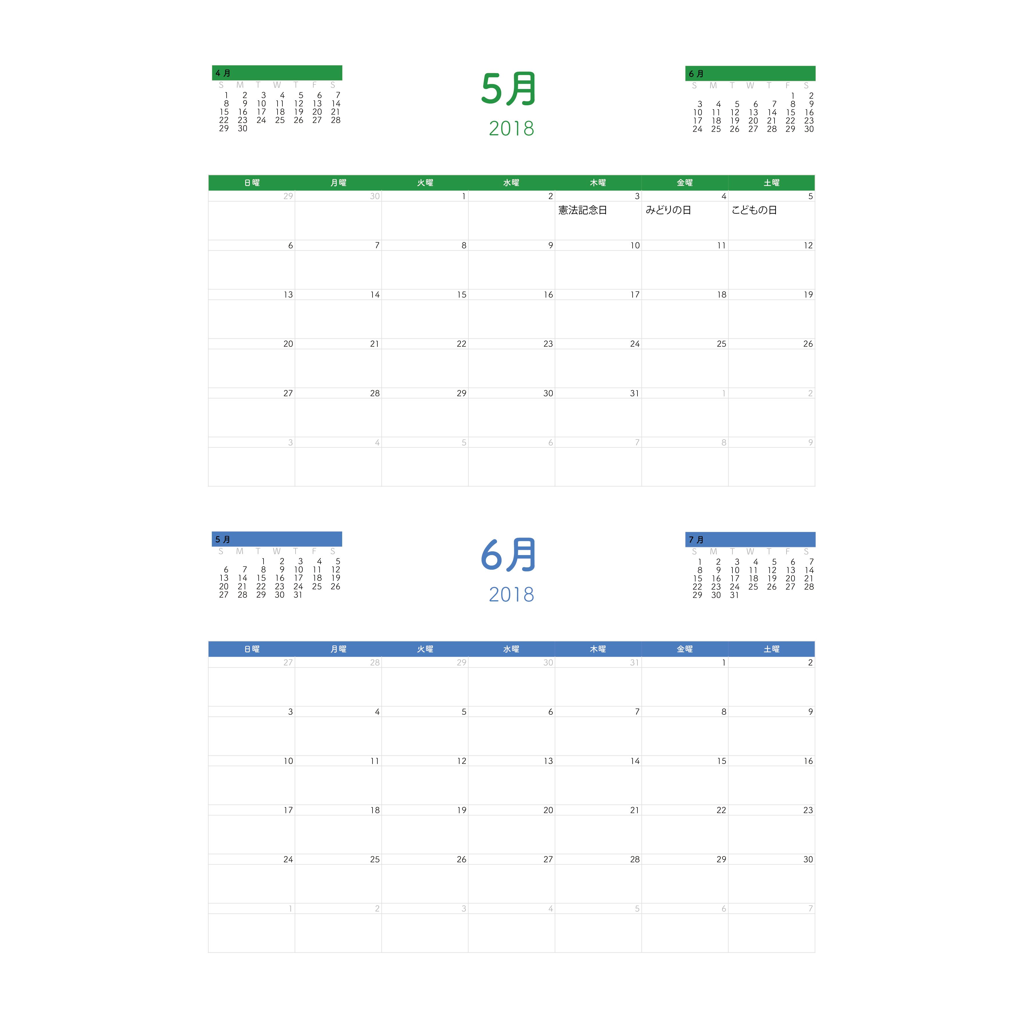 2018年 カレンダー 5月6月イラスト 祝日表記2ヶ月分カレンダー
