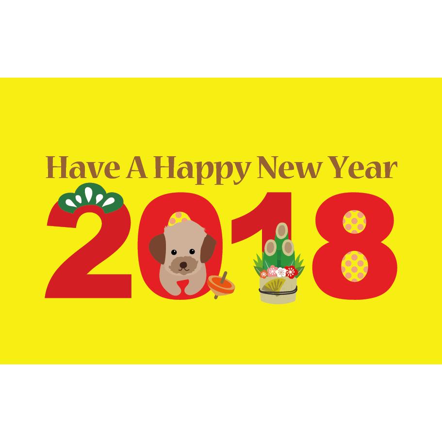 2018年(平成30年)戌年 年賀状 かわいい犬のイラスト(横) | 商用