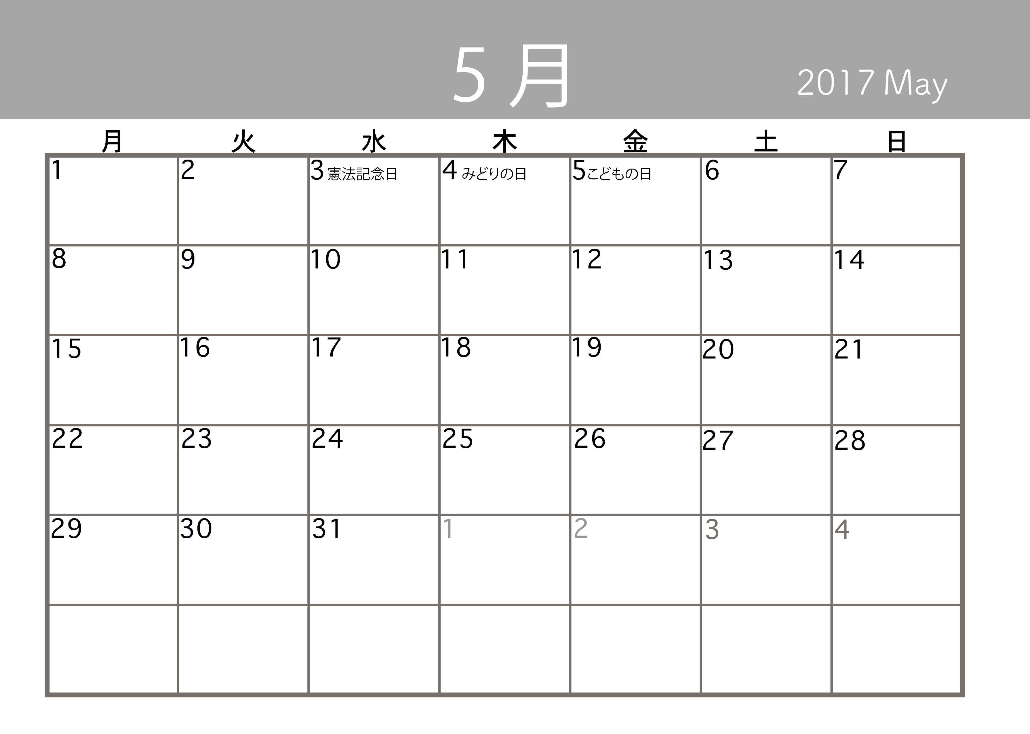 17年 平成29年 のカレンダー横 ヨコ 5月 サイズ 商用フリー 無料 のイラスト素材なら イラストマンション