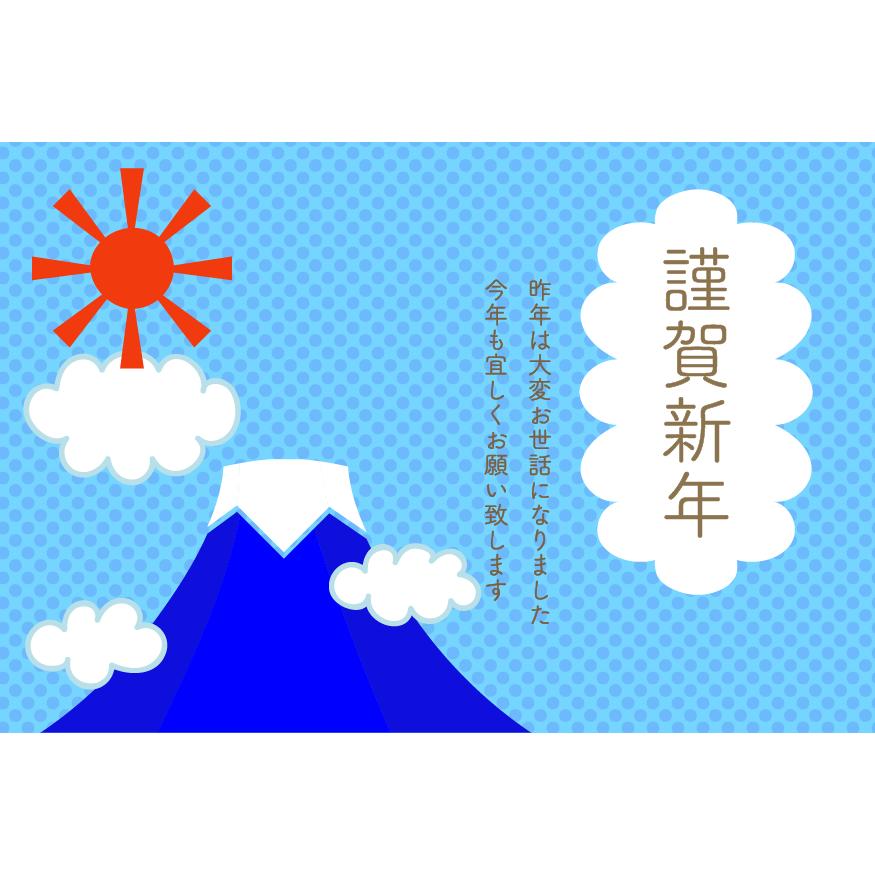 富士山 年賀状 無料 通年デザイン横イラスト 商用フリー無料の