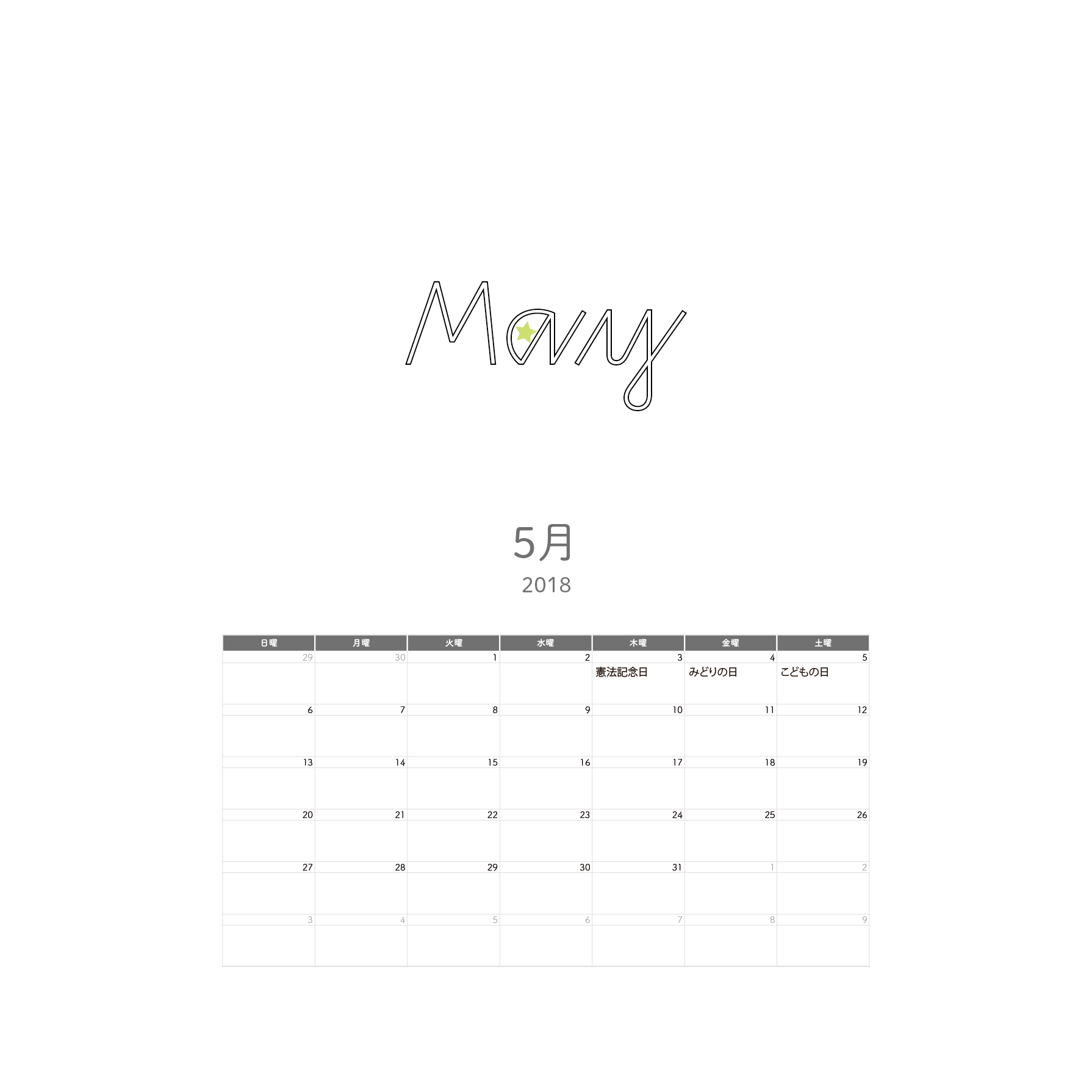 おしゃれ カレンダー 18 5月のフリー素材 イラスト 商用フリー 無料 のイラスト素材なら イラストマンション