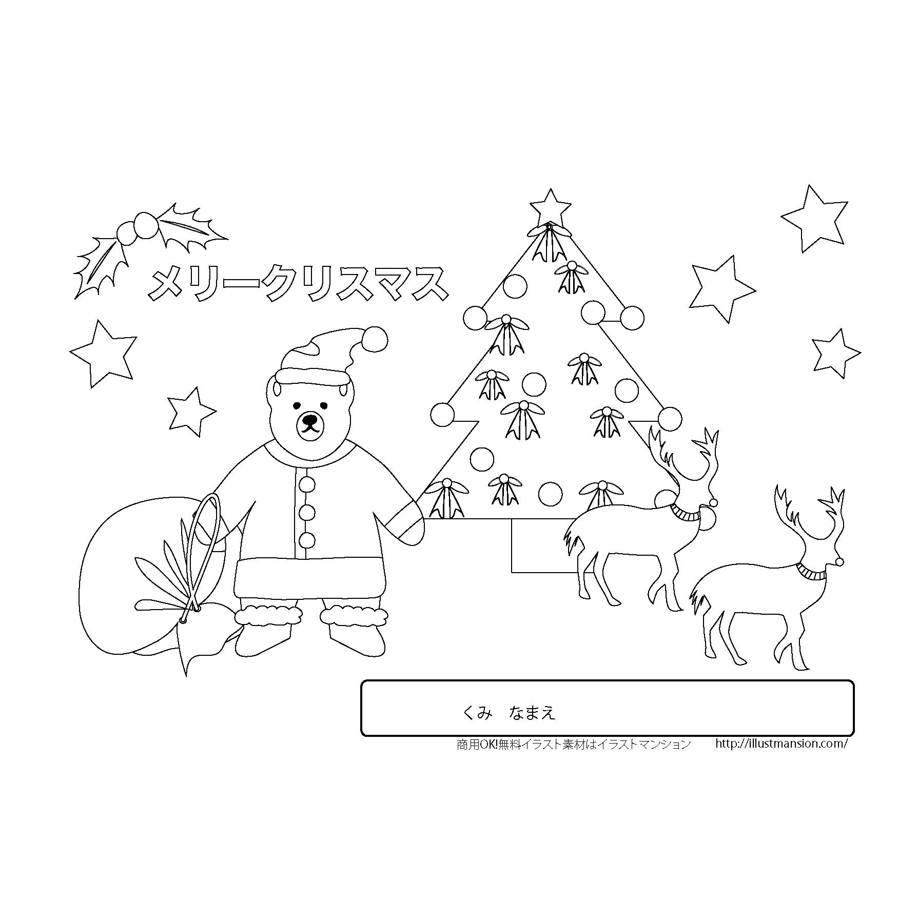 塗り絵ぬりえ 無料のクリスマスツリー イラスト 商用フリー無料