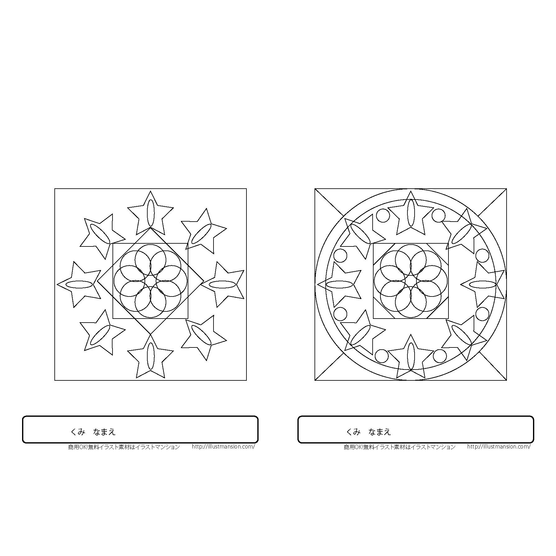 幾何学も模様のぬりえ塗り絵のフリーイラスト 商用フリー無料の