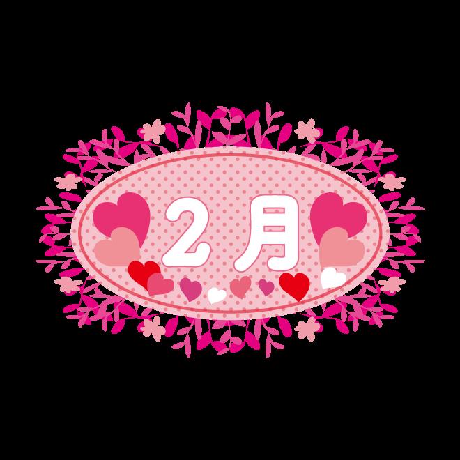 かわいい 2月の文字 ロゴ とハートの無料 フリー イラスト 商用フリー 無料 のイラスト素材なら イラストマンション