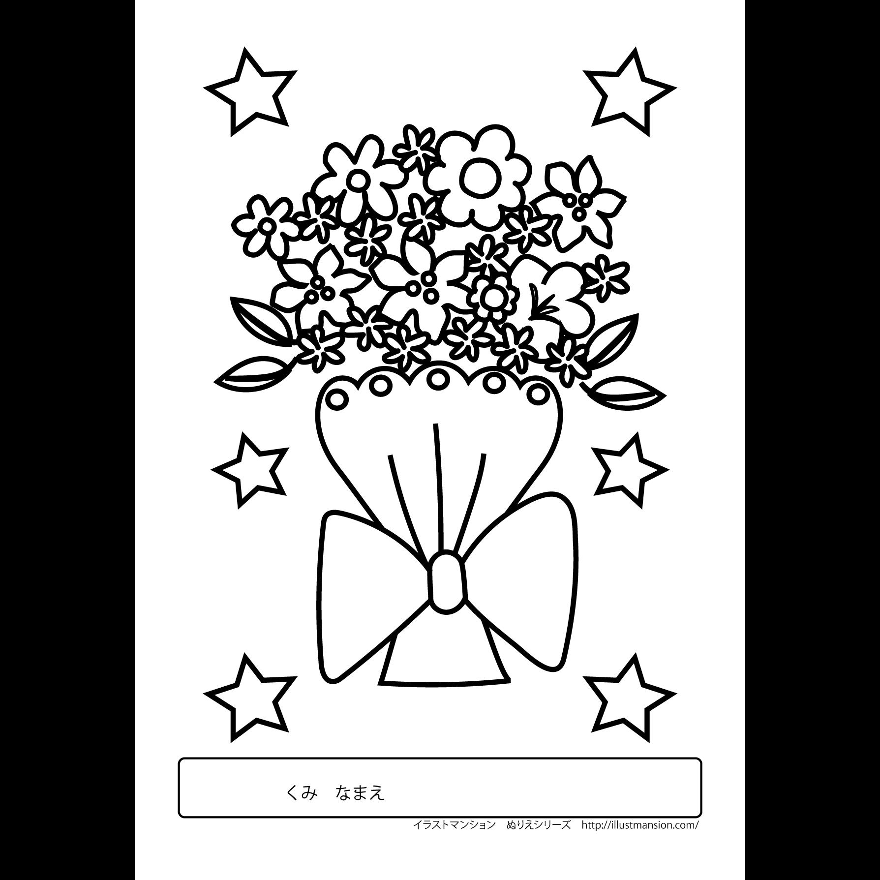 お花花束のかわいい塗り絵ぬりえイラスト 商用フリー無料