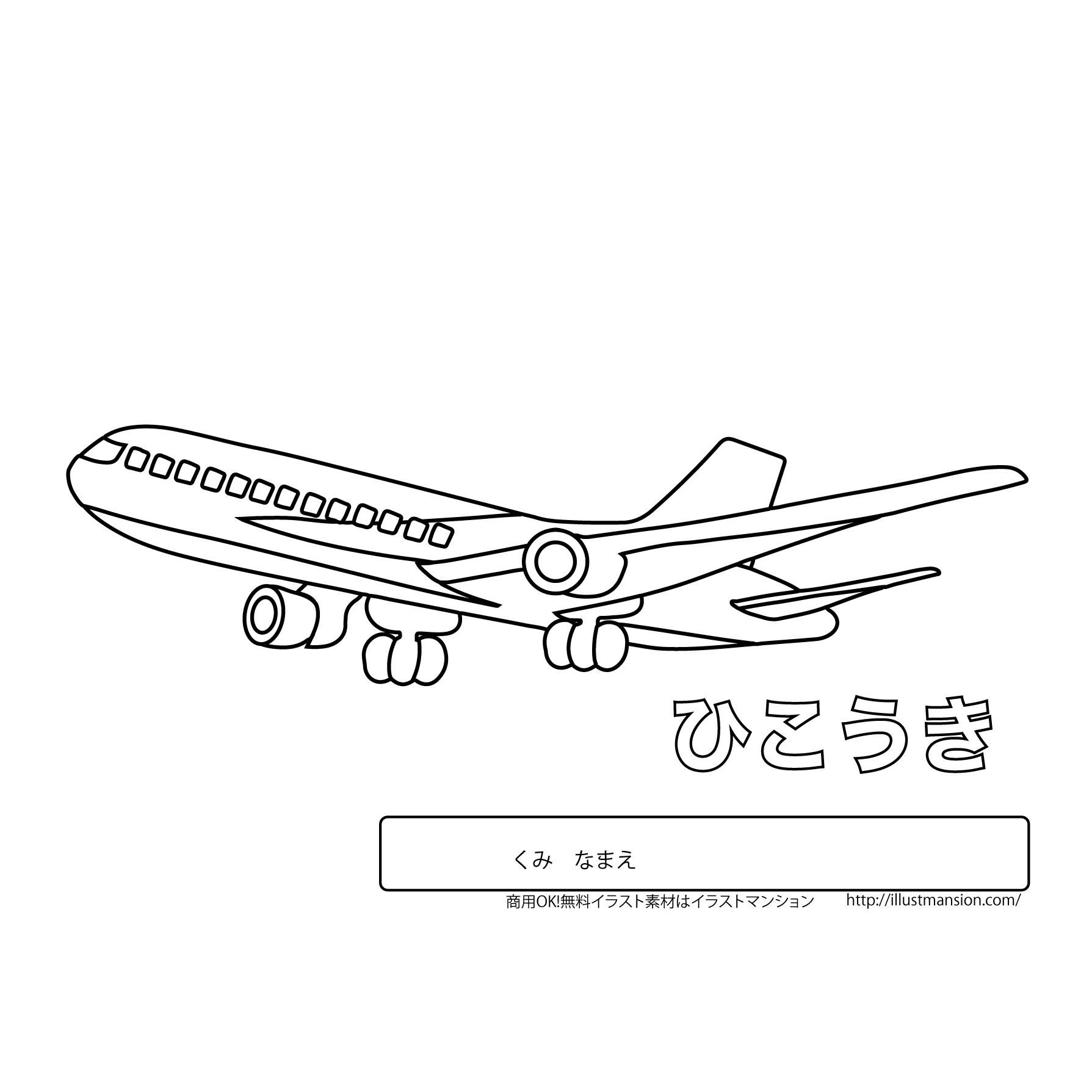のりもの飛行機ひこうきの塗り絵ぬりえのイラスト 商用