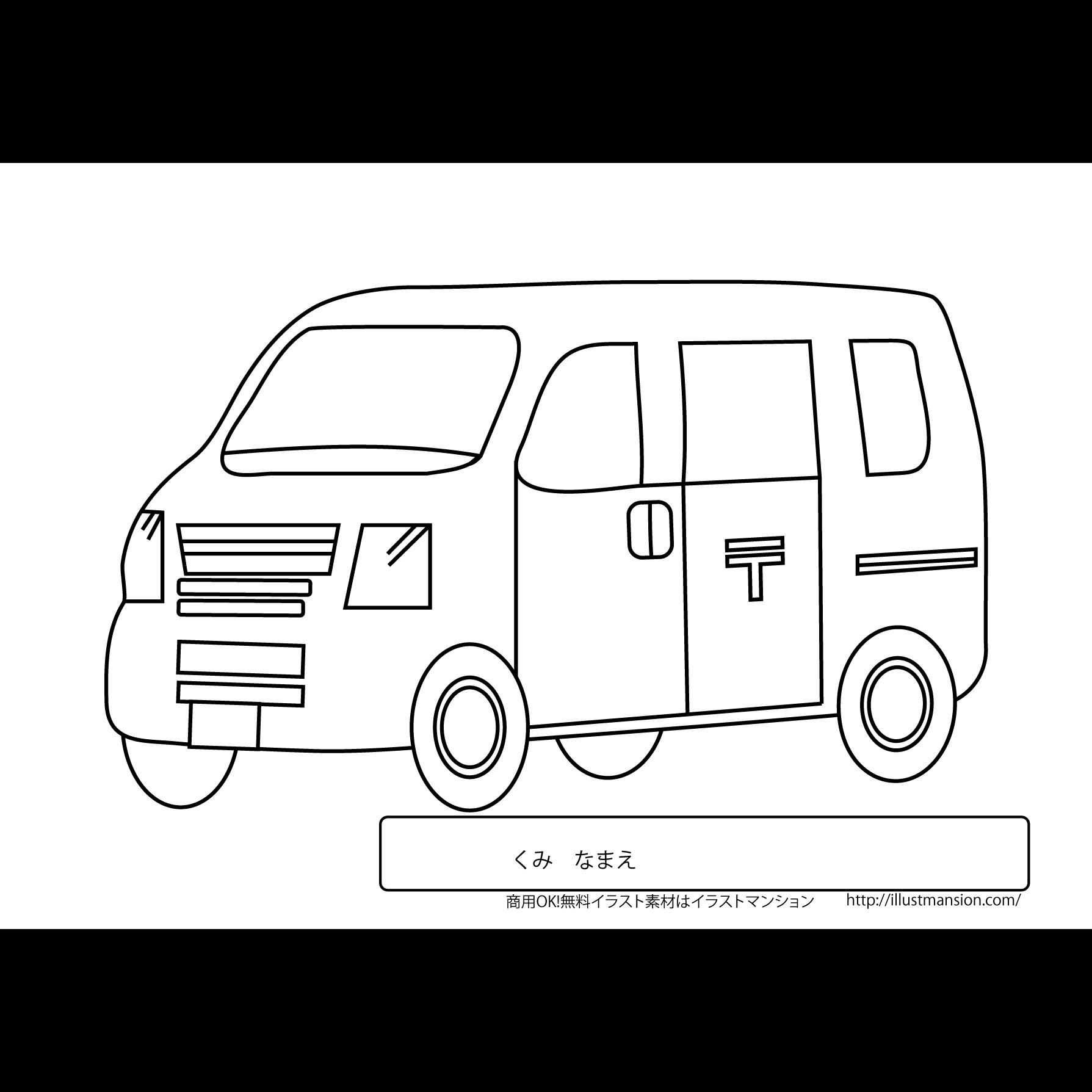のりもの郵便車の塗り絵ぬりえのイラスト 商用フリー無料の