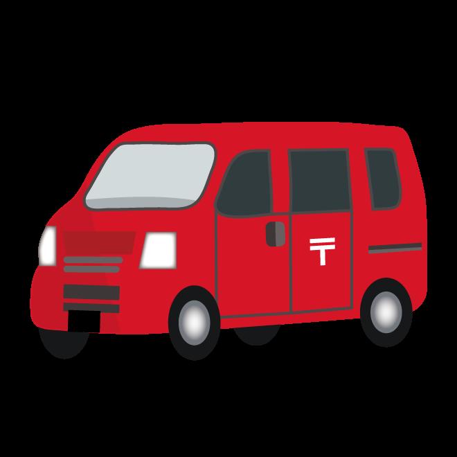 働く車くるまのりもの 郵便車ゆうびんしゃ イラスト 商用