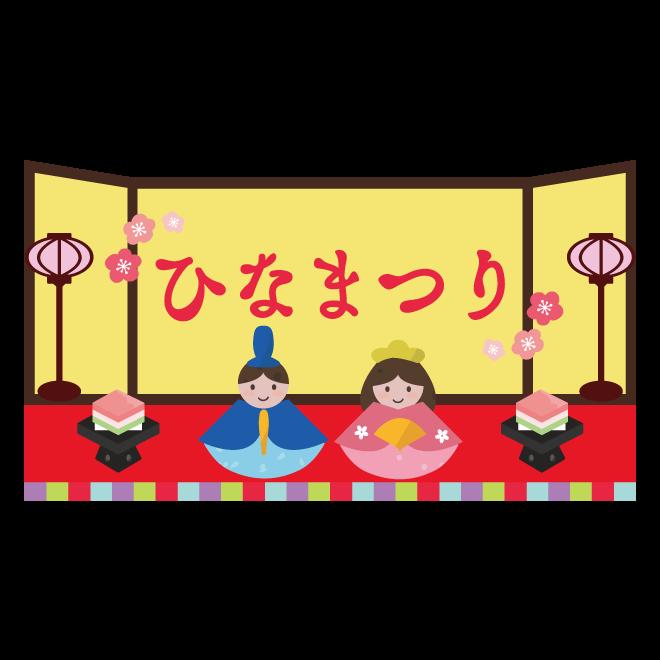 ひな祭り無料イラストダウンロードpngお雛様ペア2