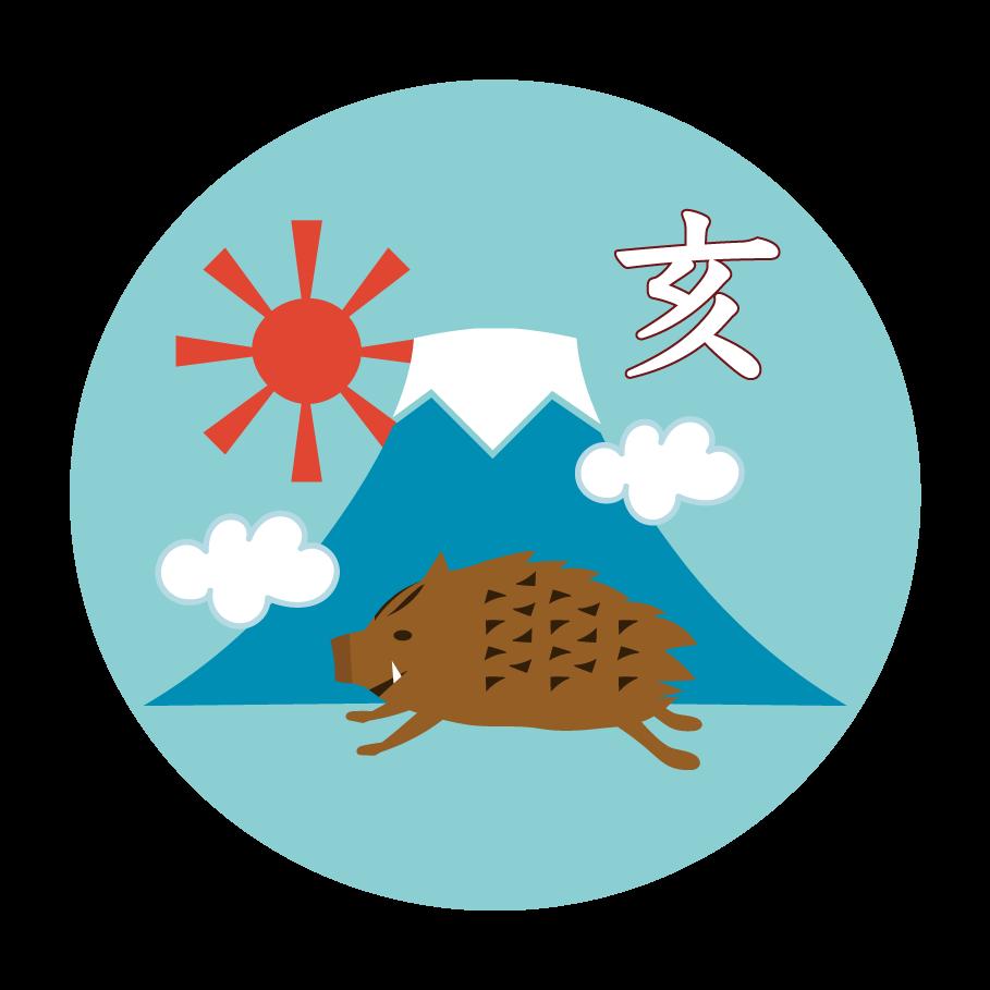 年賀状亥年かわいい 富士山とイノシシのワンポイント青