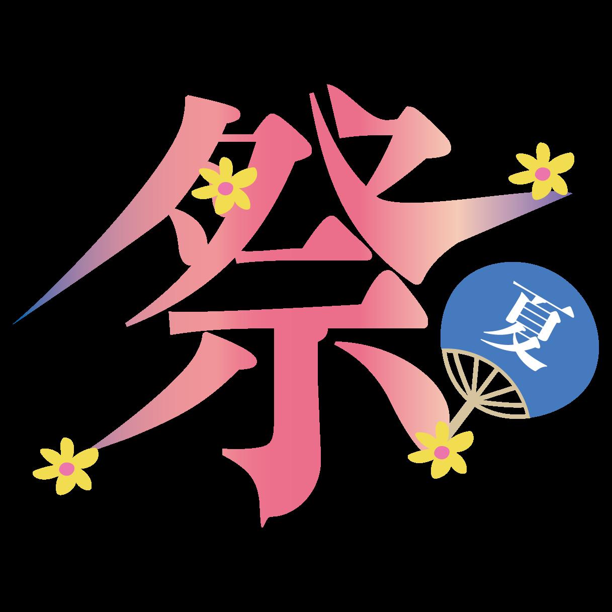 おしゃれ かっこいいお祭りまつりの 漢字の文字素材 イラスト