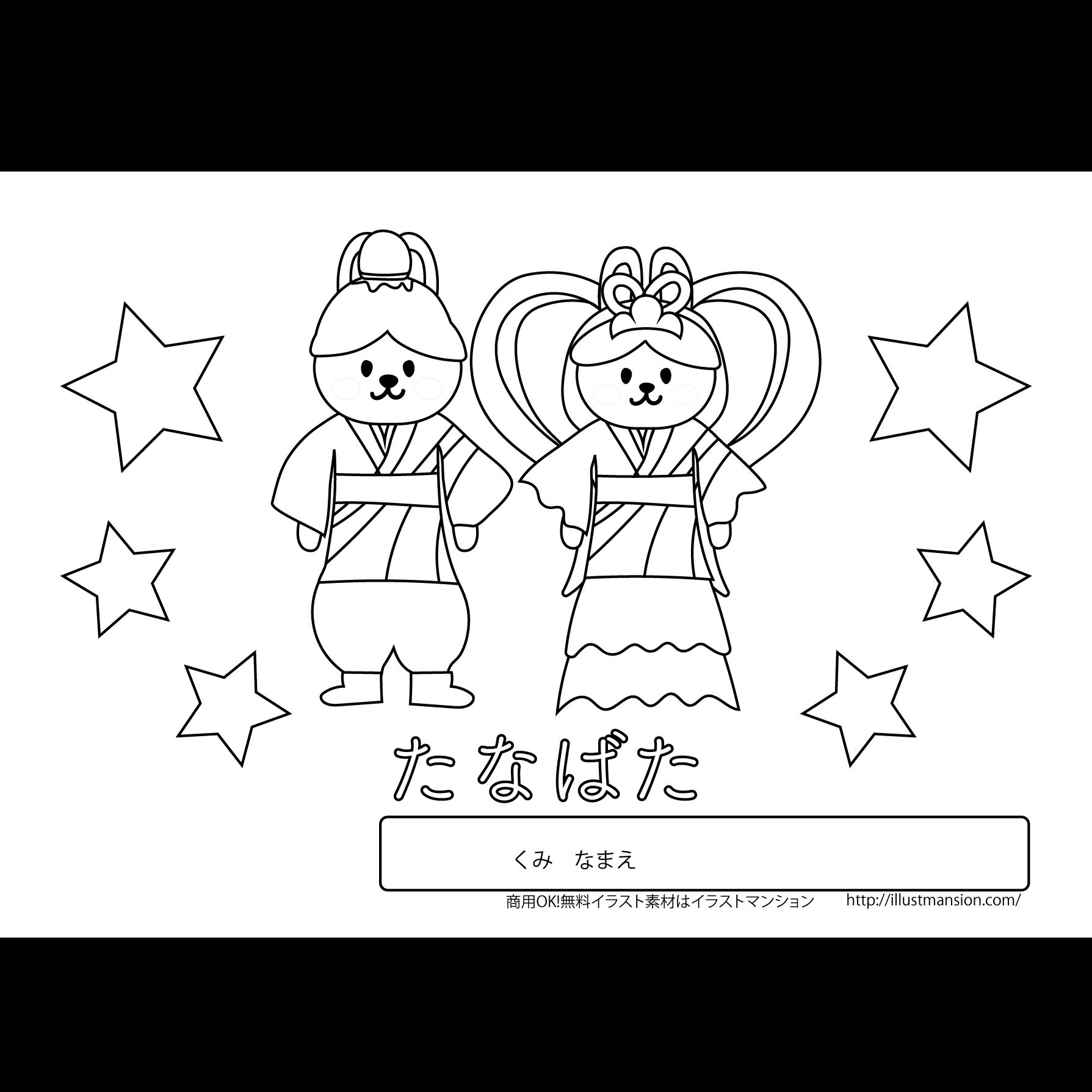 七夕織姫と彦星子供用 無料 ぬりえ イラスト 商用フリー無料の