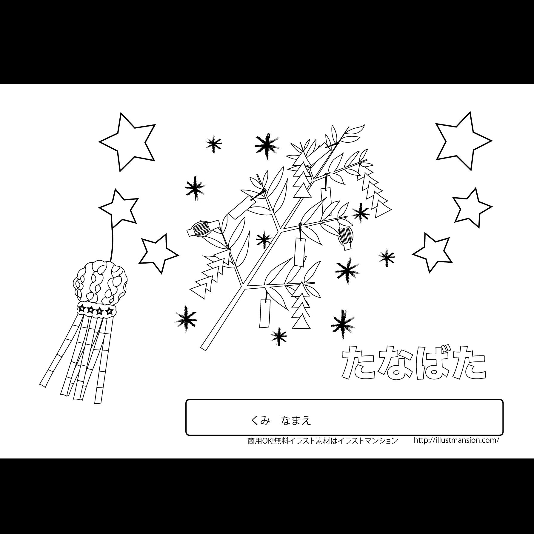 七夕飾り 子供用 無料 ぬりえ イラスト 商用フリー無料の