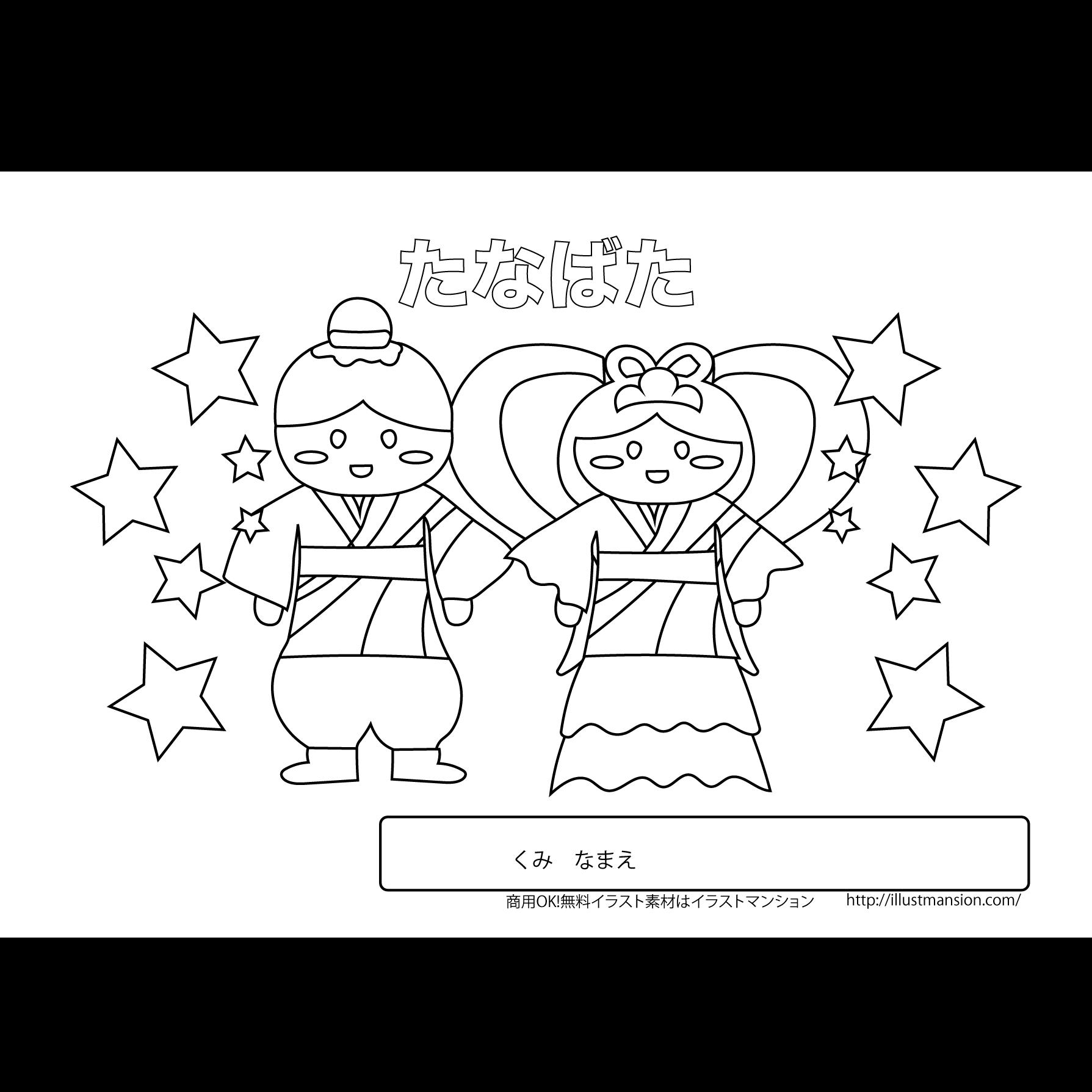 七夕かわいい織姫と彦星 無料 ぬりえ イラスト 商用