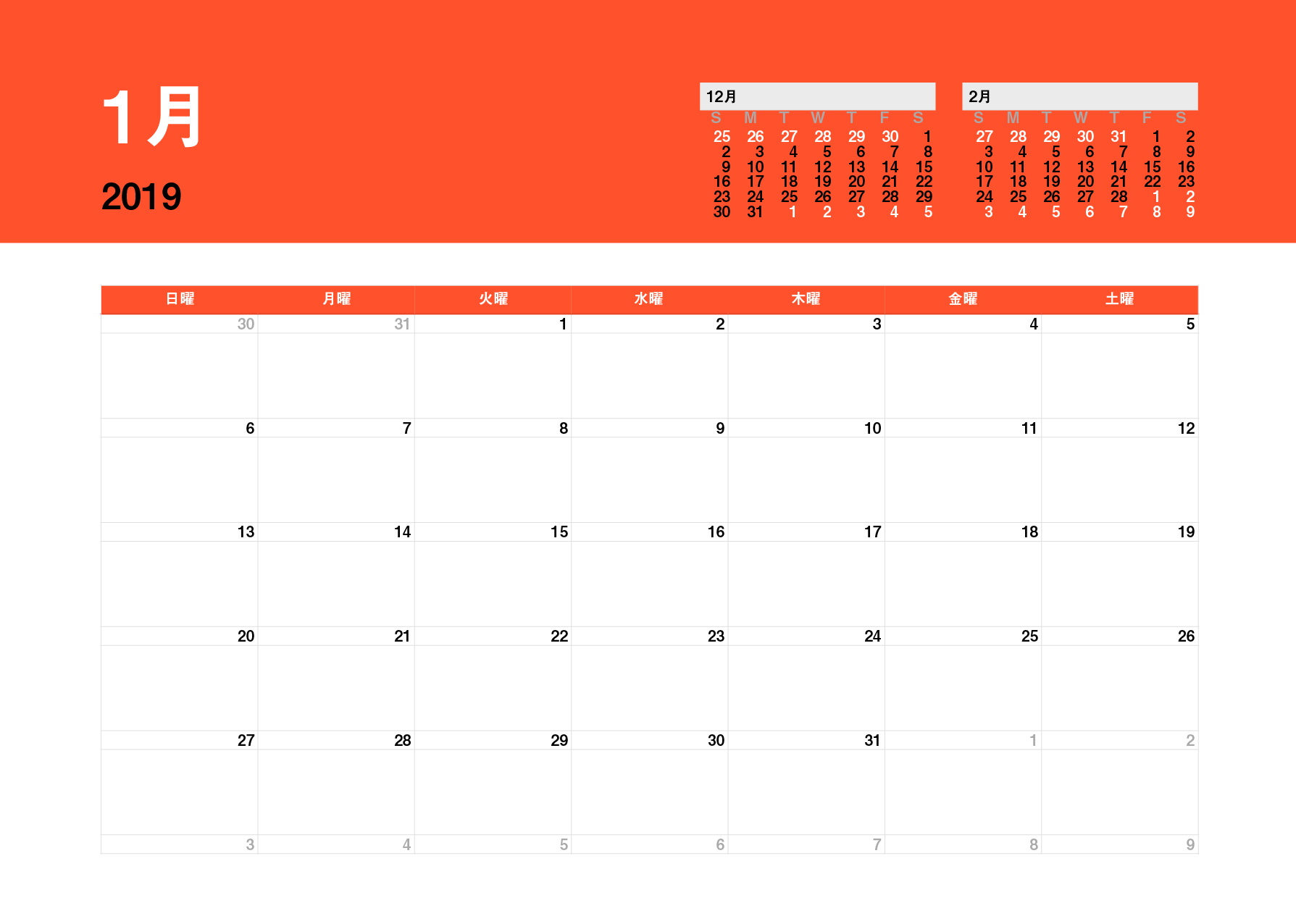 カレンダー 19 1月 無料 シンンプル 横 イラスト 商用フリー 無料 のイラスト素材なら イラストマンション