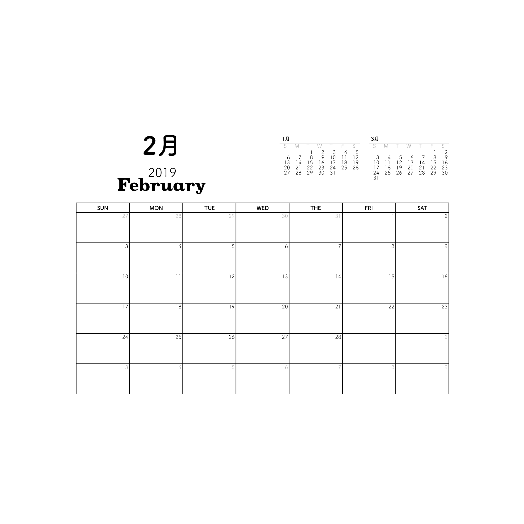 カレンダー 19 印刷用 2月 無料 サイズ 横 イラスト 商用フリー 無料 のイラスト素材なら イラストマンション