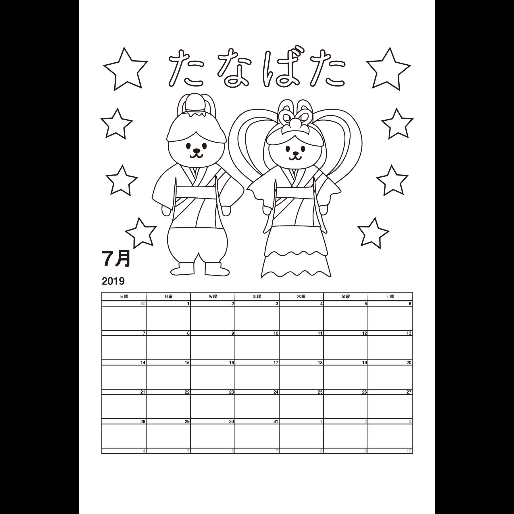 塗り絵 カレンダー 2019 7月 無料 イラスト 七夕たなばた