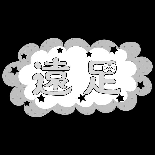 かわいい 遠足 文字 フリー 無料 白黒 モノクロ イラスト 商用フリー 無料 のイラスト素材なら イラストマンション