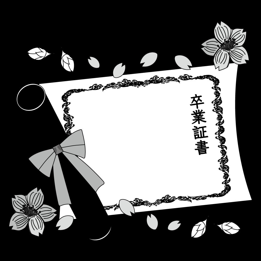 かわいい 卒業証書 白黒 モノクロ 無料 イラスト 商用フリー 無料 のイラスト素材なら イラストマンション