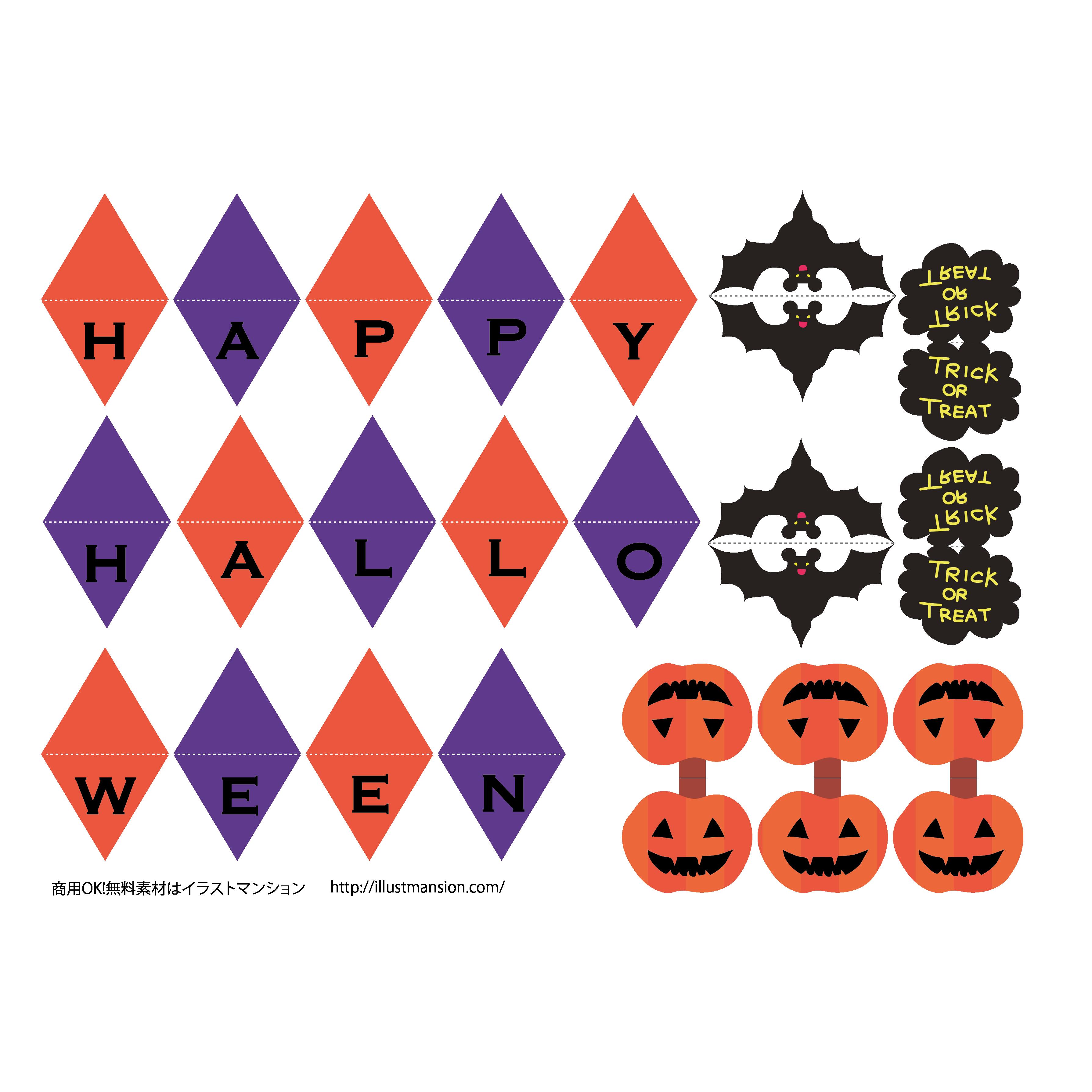 ハロウィン 飾り「ガーランド」工作系イラスト素材!【超おすすめ