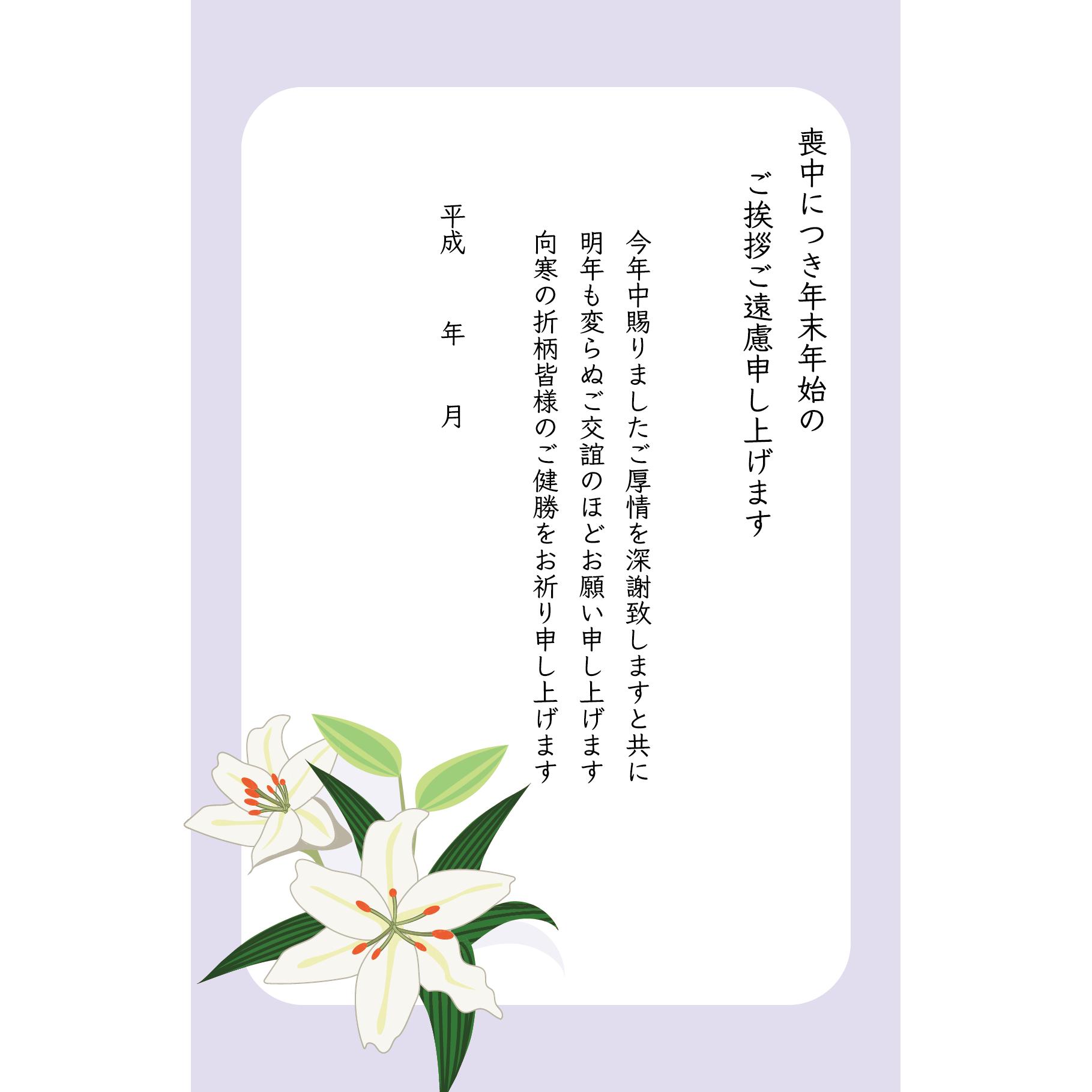 喪中はがき 百合(ゆり)の花イラスト | 商用フリー(無料)のイラスト