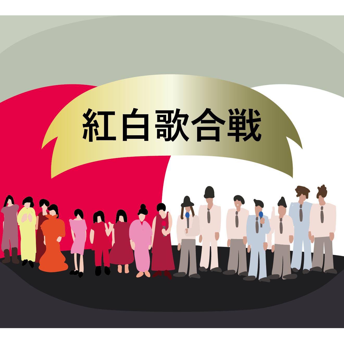 紅白歌合戦のイラスト【大晦日・新年・正月】
