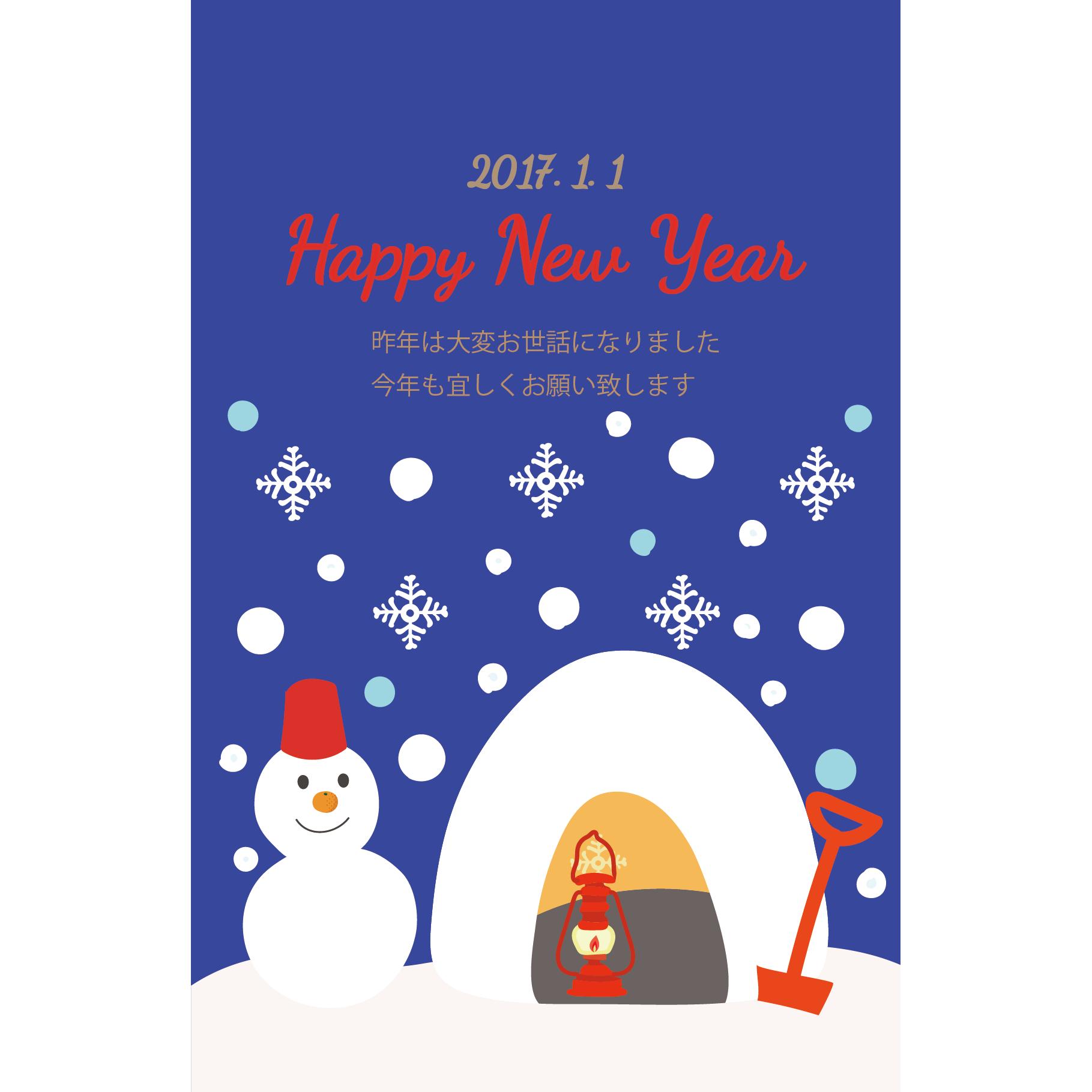 とってもかわいい雪だるま!とかまくら!と雪の結晶! 2017年 年賀状