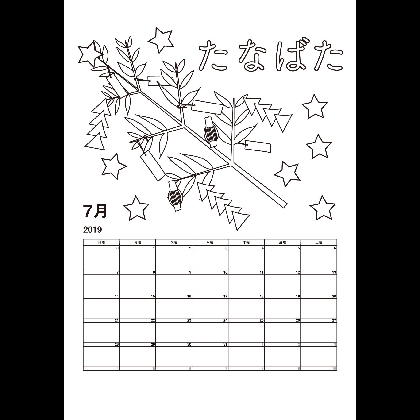 塗り絵 ぬりえ カレンダー 19 7月 無料 イラスト 七夕 商用フリー 無料 のイラスト素材なら イラストマンション