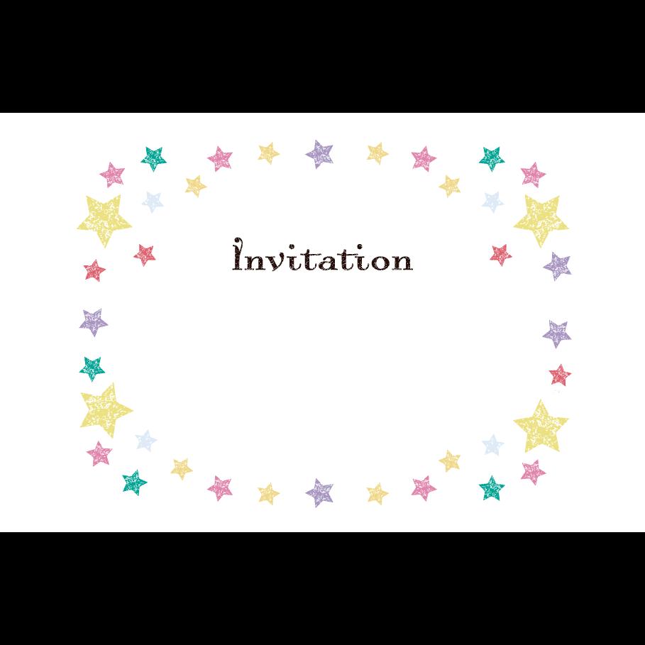 かわいい星枠♪招待状のテンプレート イラスト   商用フリー(無料)の