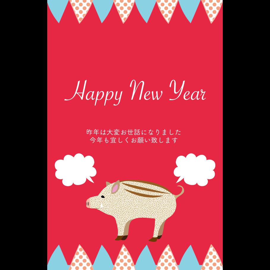 年賀状 デザイン 2019! おしゃれ! 亥年 の 無料 イラスト(縦)