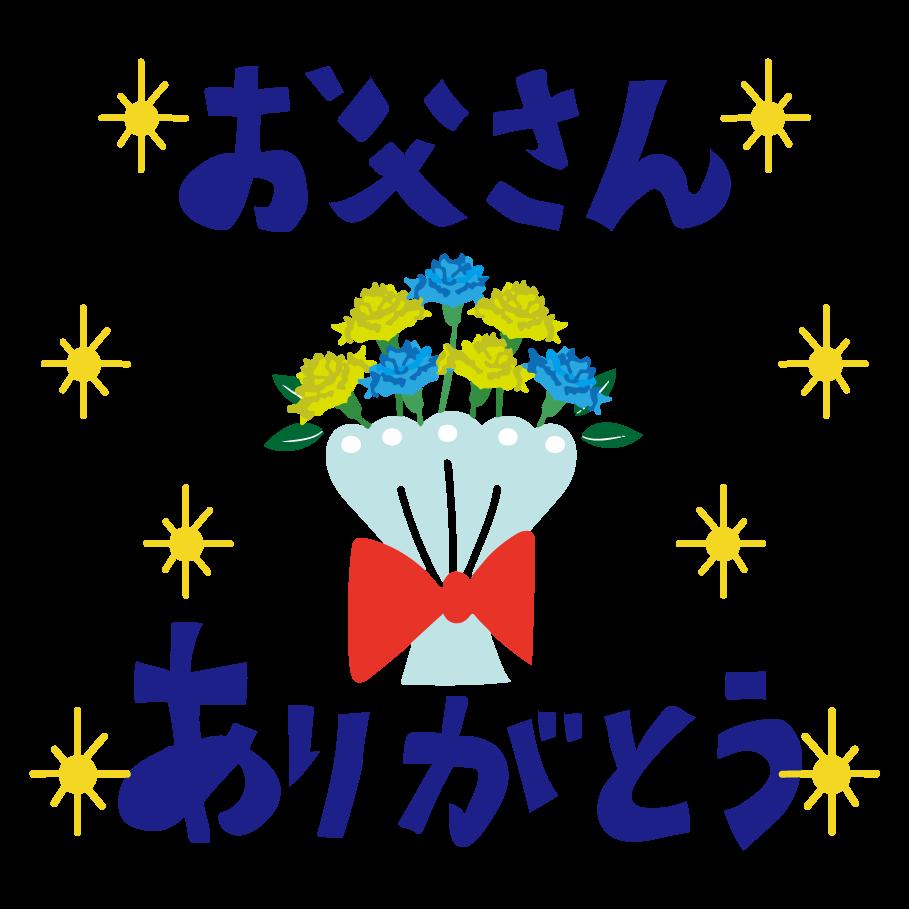 父の日 無料(フリー)イラスト ありがとう!かわいい 花を添えて!