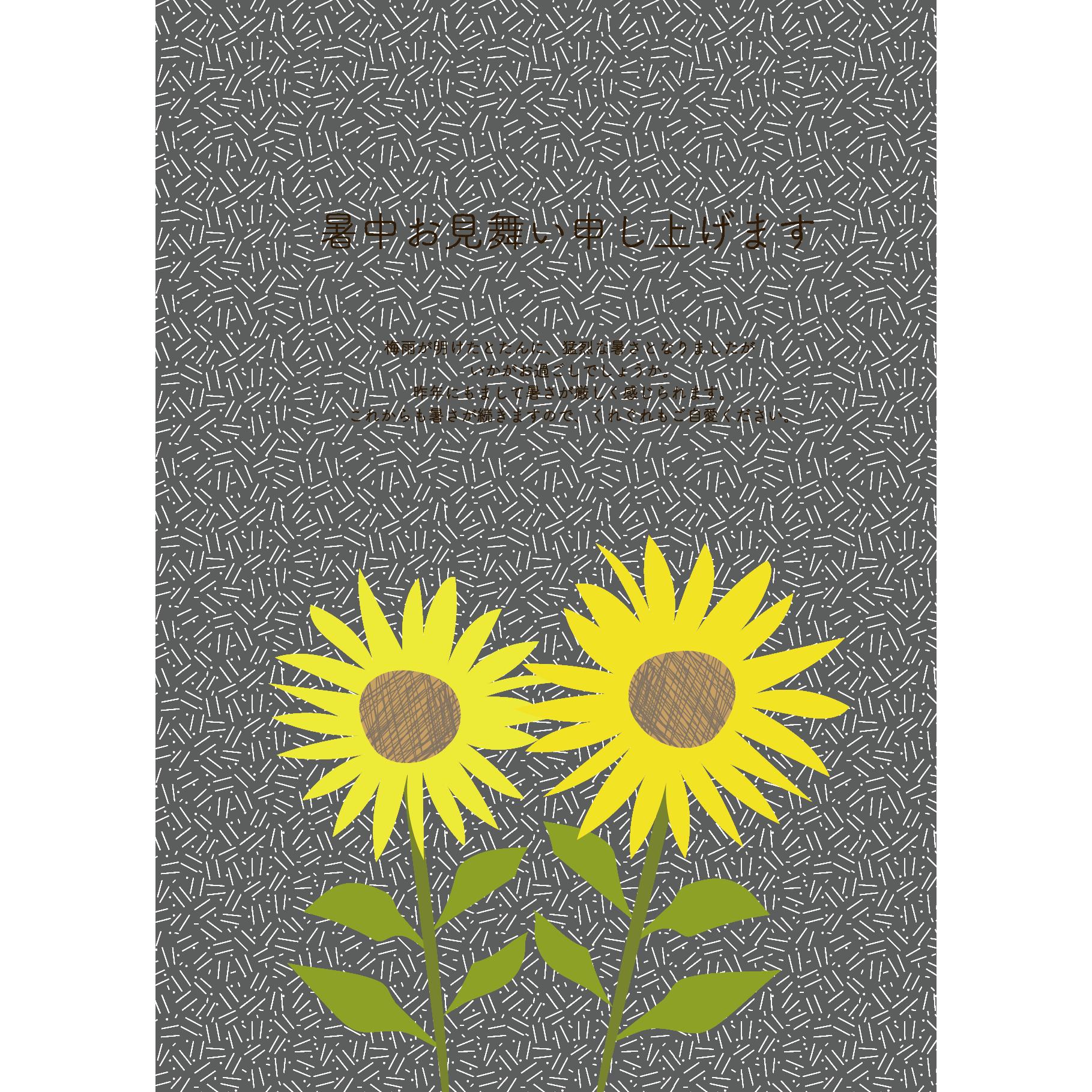 暑中見舞い・縦】かわいいひまわりのグリーティング イラスト | 商用