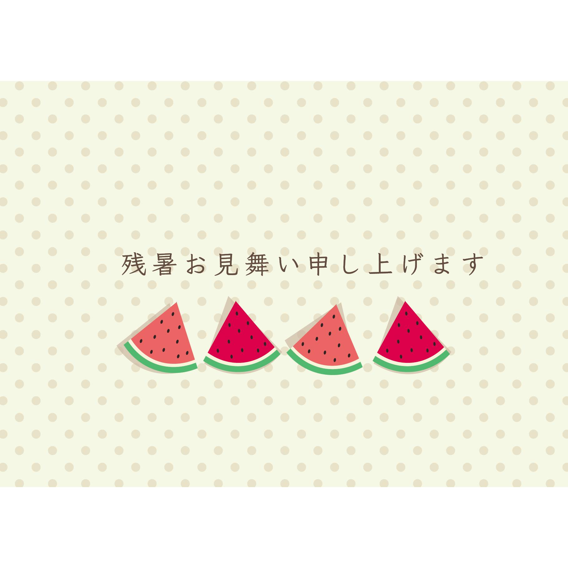 【残暑見舞い・横】かわいいスイカの整列!グリーティング イラスト