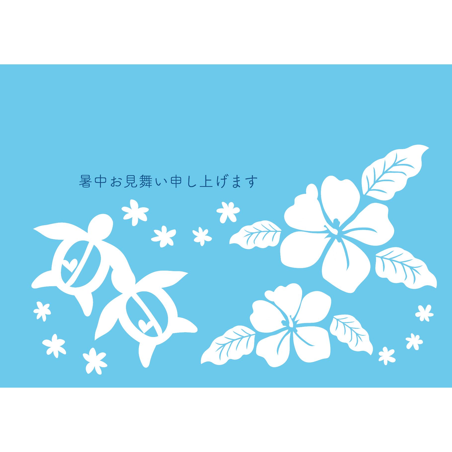 【暑中見舞い・横】ホヌとハイビスカスのグリーティング  イラスト