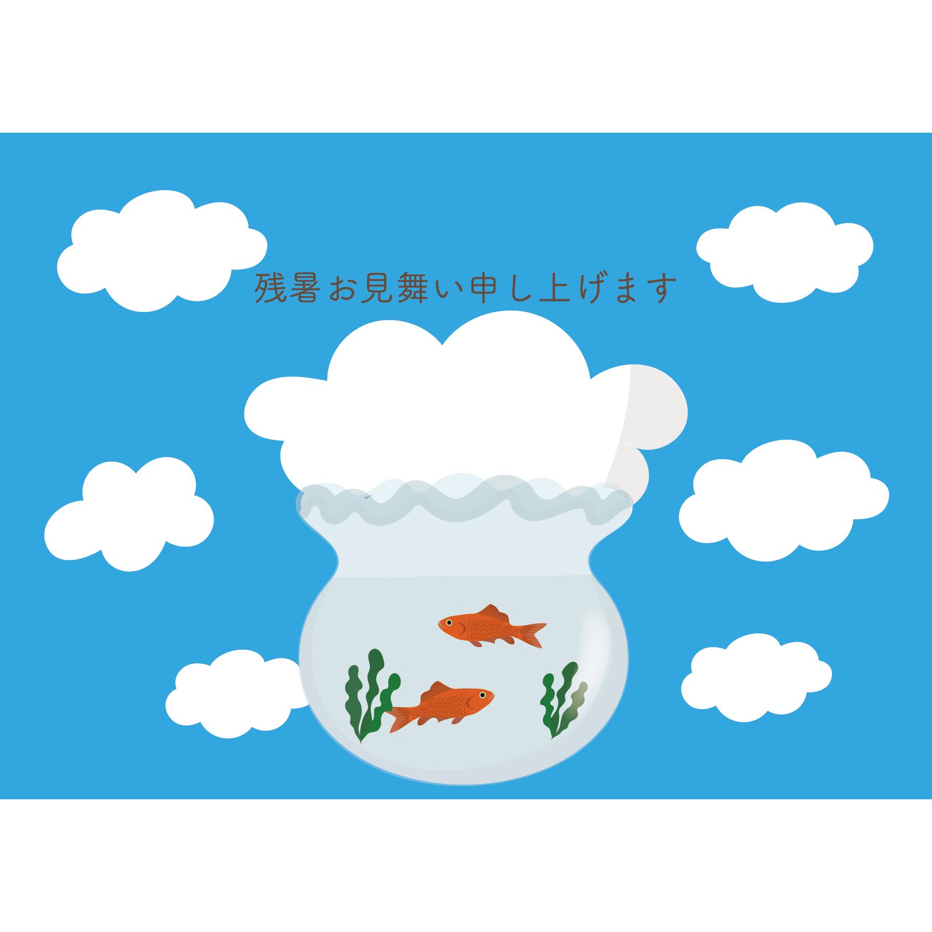 【残暑見舞い・横】かわいい金魚のグリーティング  無料 イラスト