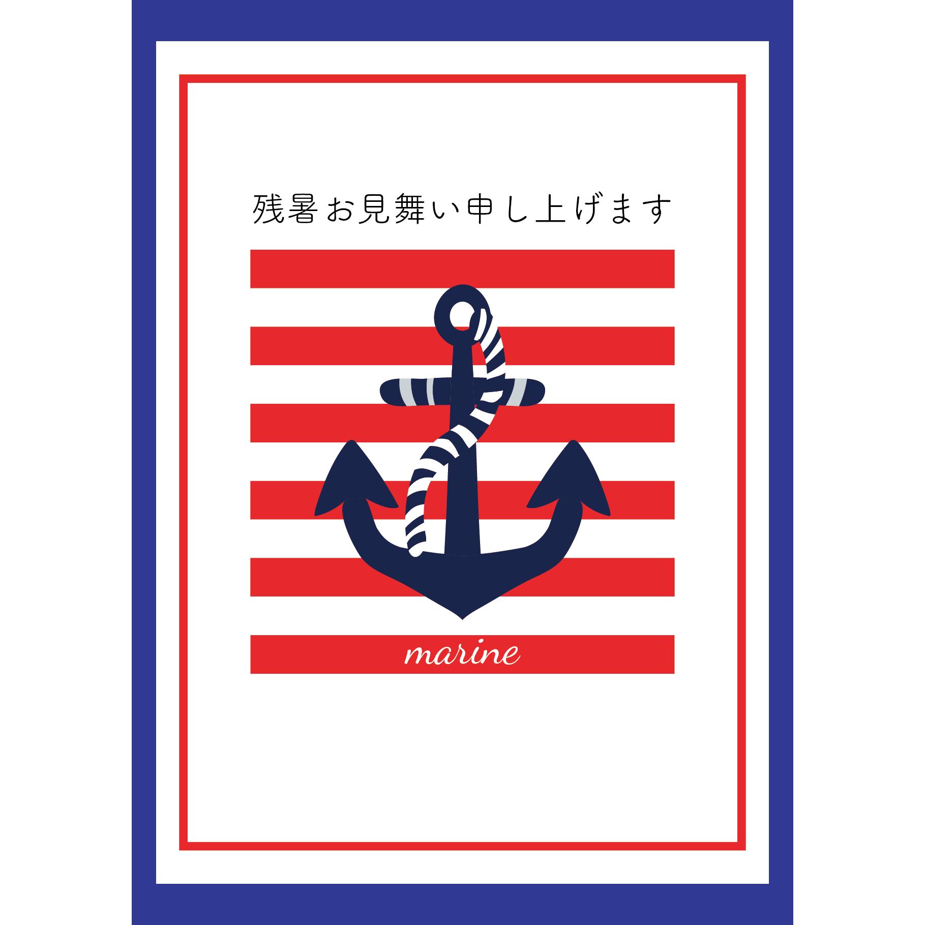 【残暑見舞い・縦】かわいいマリン風デザイン(赤) イラスト